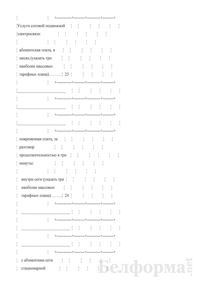 Отчет о тарифах на услуги почтовой связи и электросвязи (Форма 12-цены (связь) (месячная), код формы по ОКУД 0603019). Страница 9