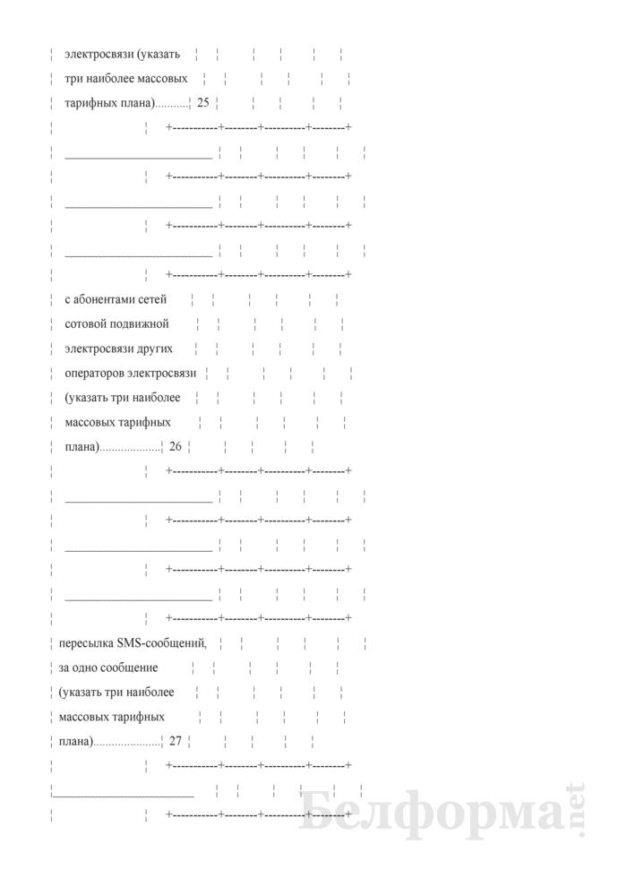 Отчет о тарифах на услуги почтовой связи и электросвязи (Форма 12-цены (связь) (месячная), код формы по ОКУД 0603019). Страница 10