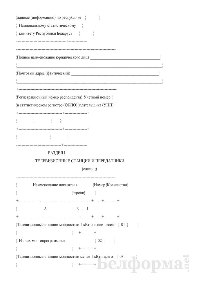 Отчет о технических средствах телевизионного и звукового вещания. Форма 1-тв (Минсвязи) (годовая). Страница 2