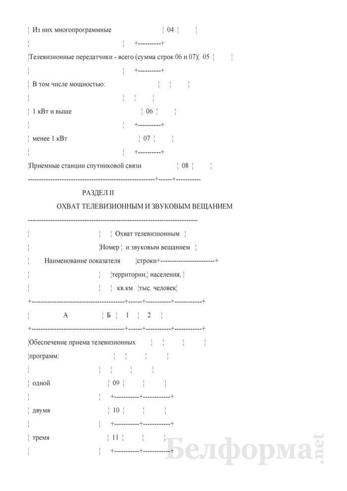 Отчет о технических средствах телевизионного и звукового вещания. Форма 1-тв (Минсвязи) (годовая). Страница 3