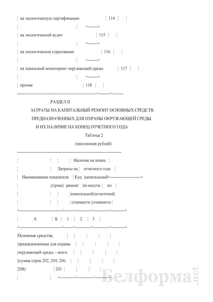 Отчет о текущих затратах на охрану окружающей среды (Форма 1-ос (затраты) (годовая)). Страница 5