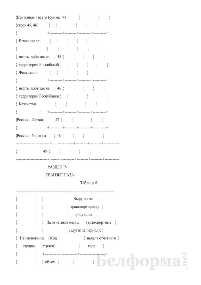Отчет о транспортировке продукции магистральными трубопроводами. Форма 12-тр (трубопровод). Страница 10