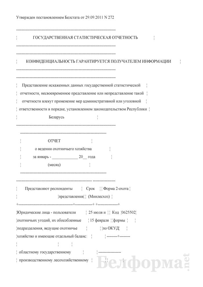Отчет о ведении охотничьего хозяйства. Форма 2-охота (Минлесхоз) (полугодовая). Страница 1