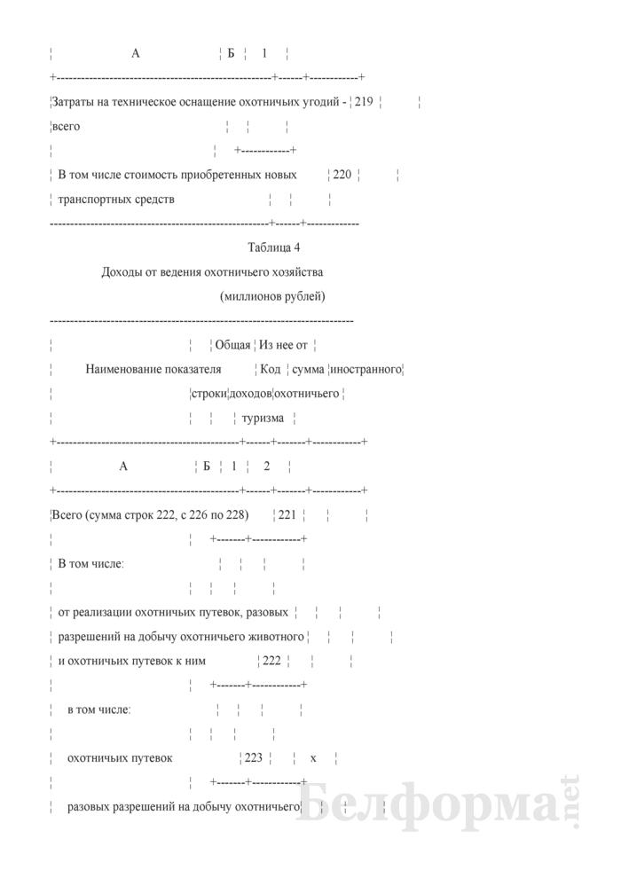 Отчет о ведении охотничьего хозяйства. Форма 2-охота (Минлесхоз) (полугодовая). Страница 8