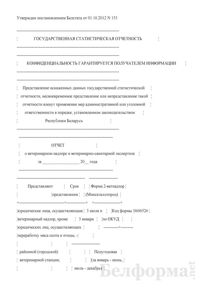 Отчет о ветеринарном надзоре и ветеринарно-санитарной экспертизе (Форма 2-ветнадзор (Минсельхозпрод) (полугодовая (за январь - июнь, июль - декабрь))). Страница 1