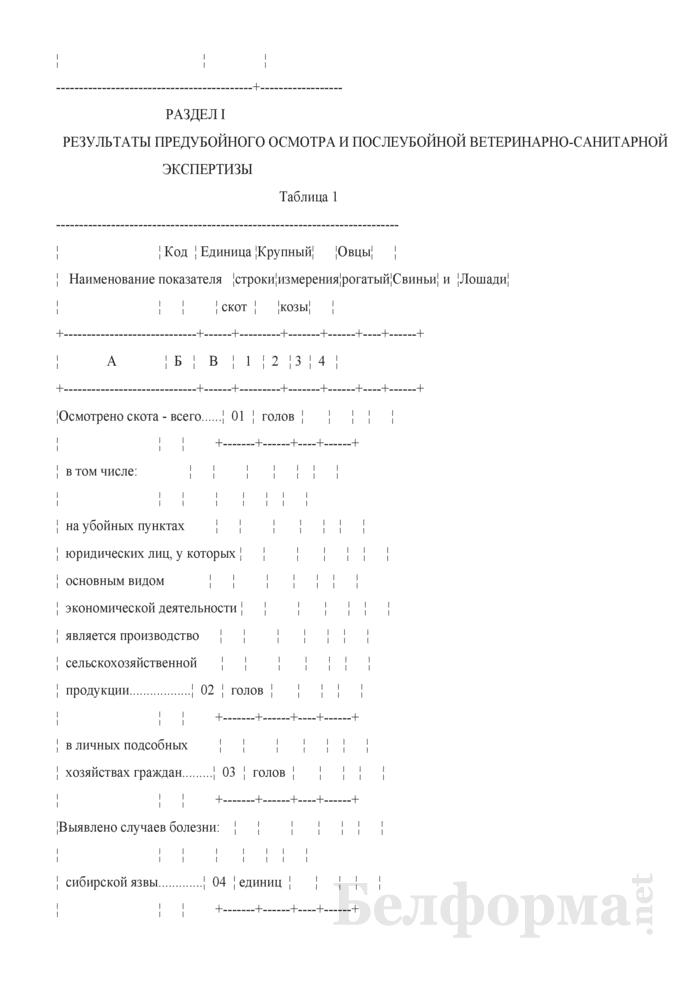 Отчет о ветеринарном надзоре и ветеринарно-санитарной экспертизе (Форма 2-ветнадзор (Минсельхозпрод) (полугодовая (за январь - июнь, июль - декабрь))). Страница 3