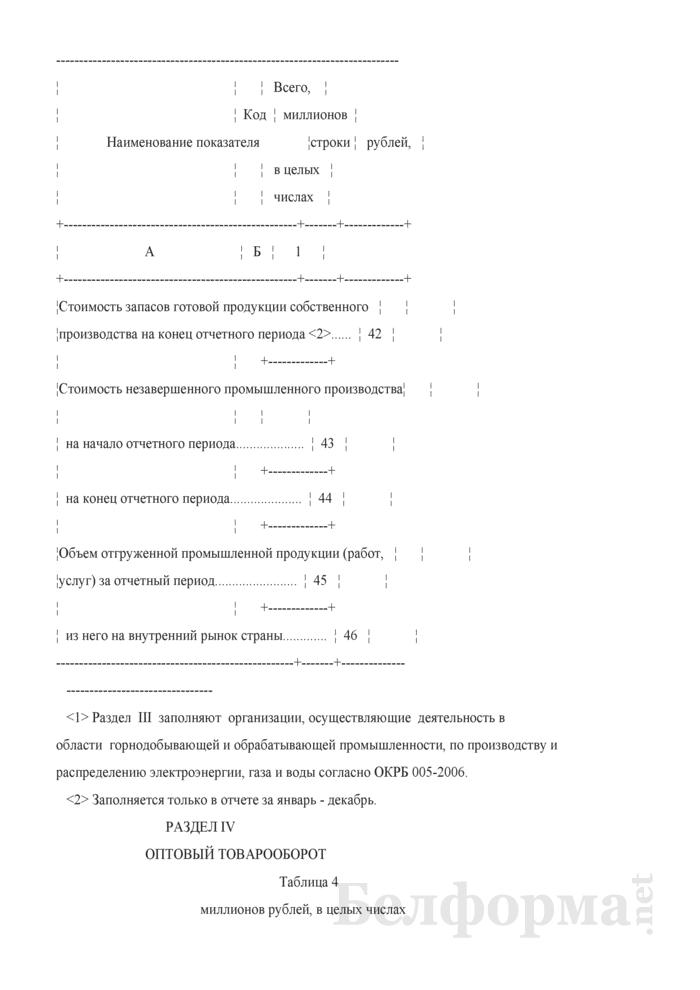 Отчет о видах экономической деятельности организации. Страница 9