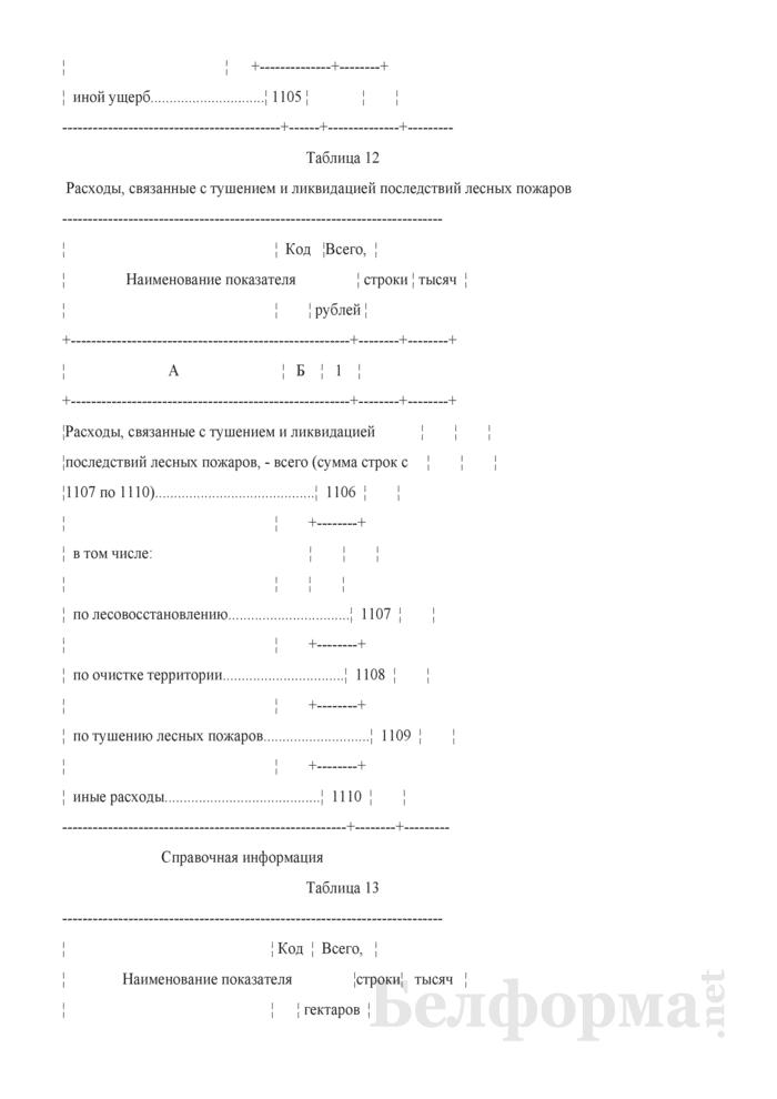 Отчет о воспроизводстве, защите леса и лесных пожарах (Форма 1-лх (воспроизводство и защита леса) (годовая)). Страница 16