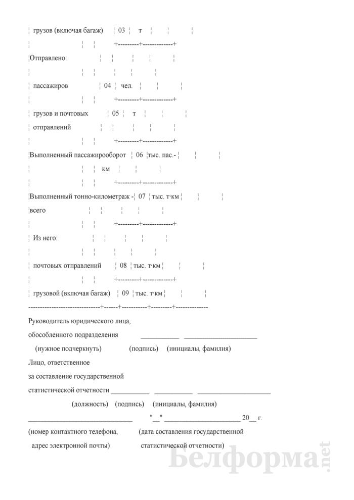 Отчет о воздушных перевозках. Форма 12-тр (авиа). Страница 3