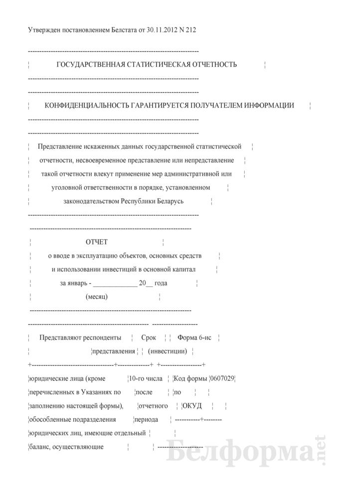 Отчет о вводе в эксплуатацию объектов, основных средств и использовании инвестиций в основной капитал (Форма 6-ис (инвестиции) (8 раз в год) (срочная)). Страница 1