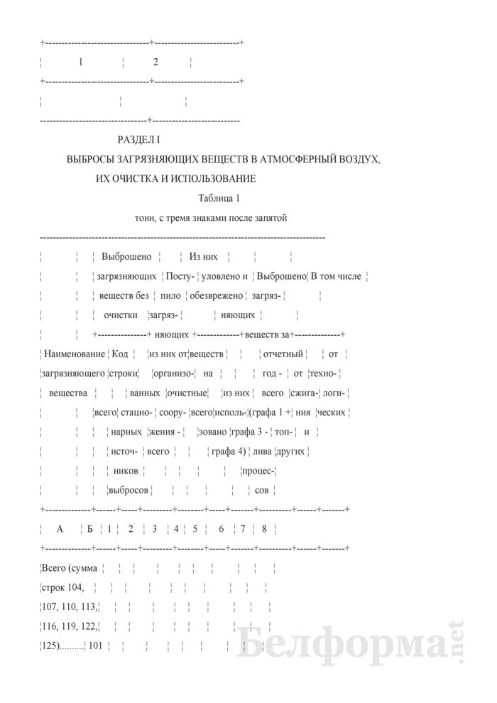 Отчет о выбросах загрязняющих веществ и диоксида углерода в атмосферный воздух от стационарных источников выбросов (Форма 1-ос (воздух) (годовая)). Страница 3