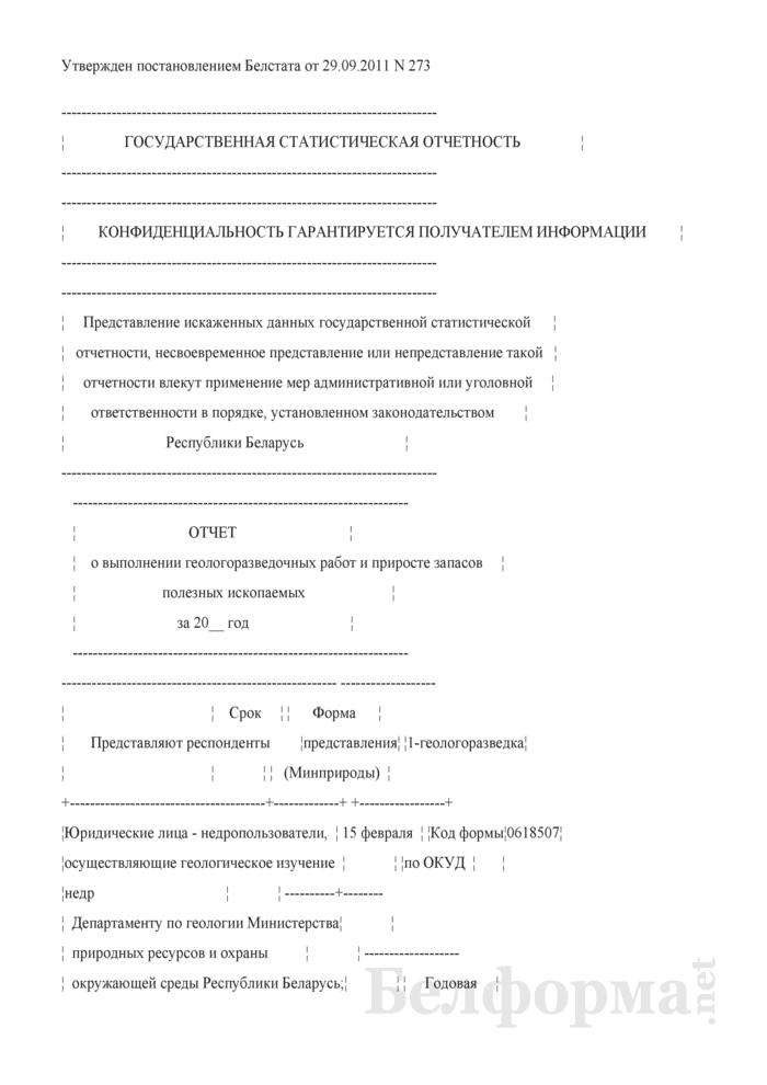 Отчет о выполнении геологоразведочных работ и приросте запасов полезных ископаемых. Форма 1-геологоразведка (Минприроды) (годовая). Страница 1