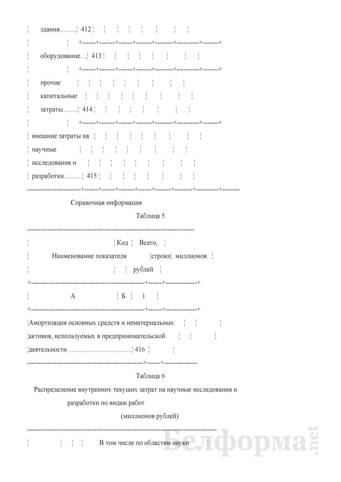 Отчет о выполнении научных исследований и разработок (Форма 1-нт (наука) (годовая)). Страница 14
