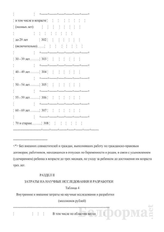 Отчет о выполнении научных исследований и разработок (Форма 1-нт (наука) (годовая)). Страница 10