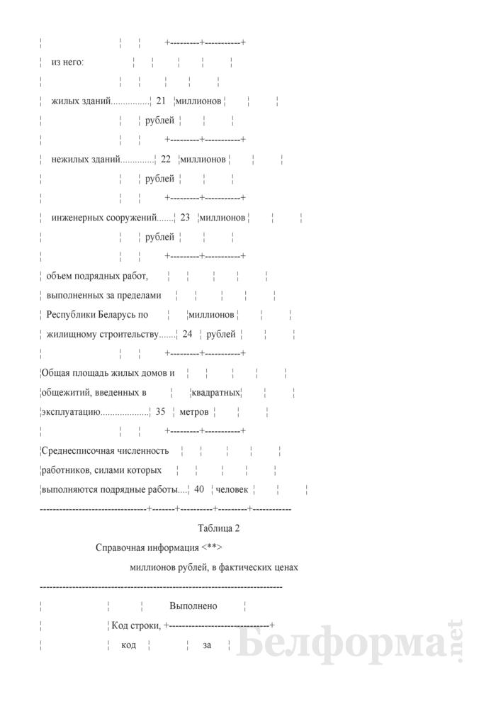 Отчет о выполнении подрядных работ (Форма 12-ис (строительство)(месячная, срочная)). Страница 5