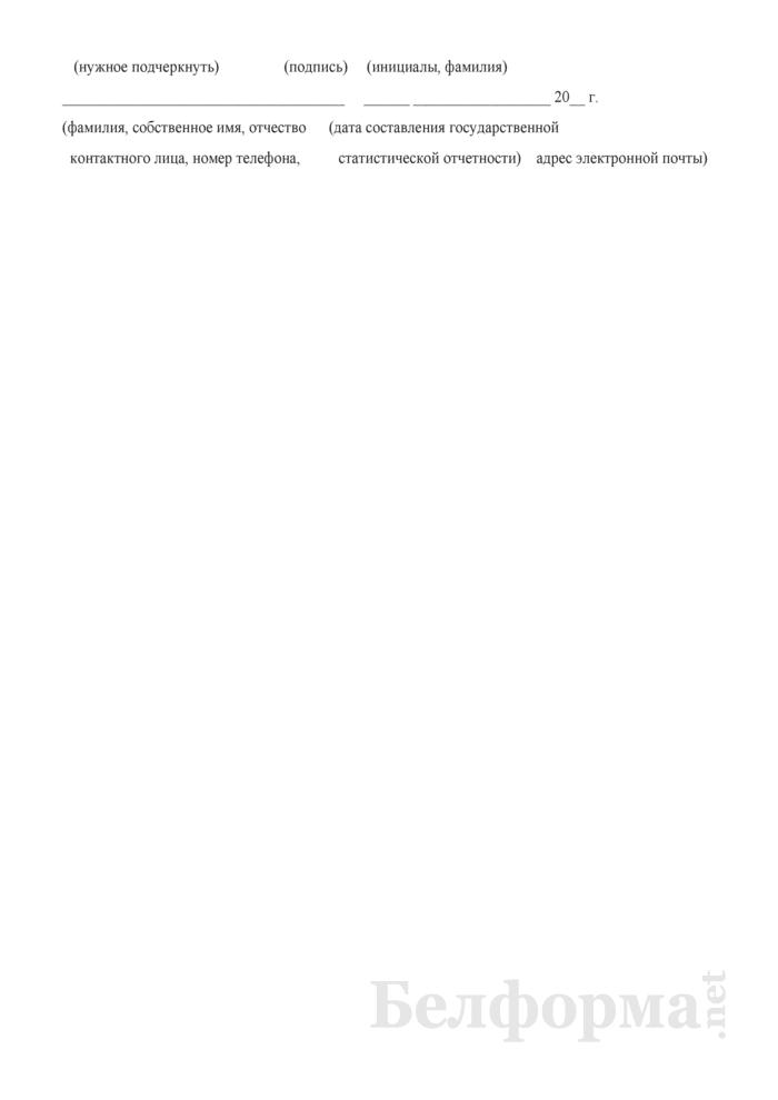 Отчет о выполнении подрядных работ (Форма 12-ис (строительство)(месячная, срочная)). Страница 7