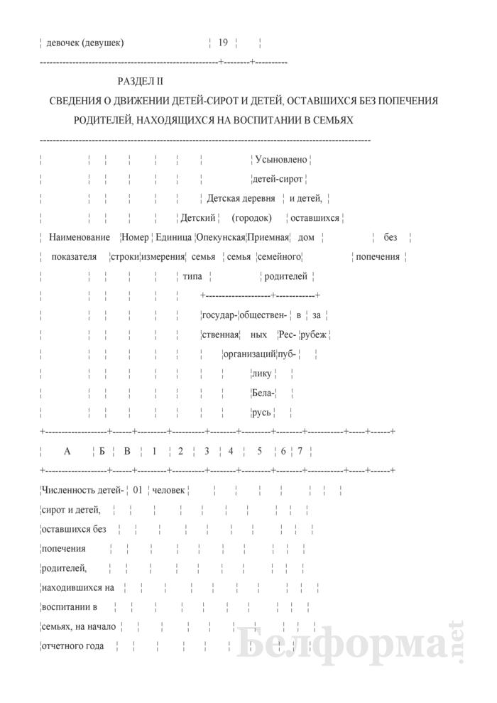 Отчет о выявлении и устройстве детей-сирот и детей, оставшихся без попечения родителей, и некоторых вопросах охраны прав детей и подростков (Форма 1-опека (Минобразование) (годовая)). Страница 5