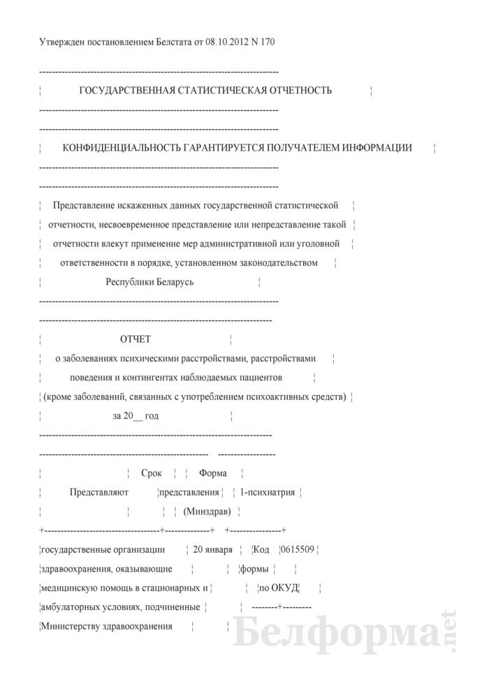 Отчет о заболеваниях психическими расстройствами, расстройствами поведения и контингентах наблюдаемых пациентов (кроме заболеваний, связанных с употреблением психоактивных средств) (Форма 1-психиатрия (Минздрав) (годовая)). Страница 1