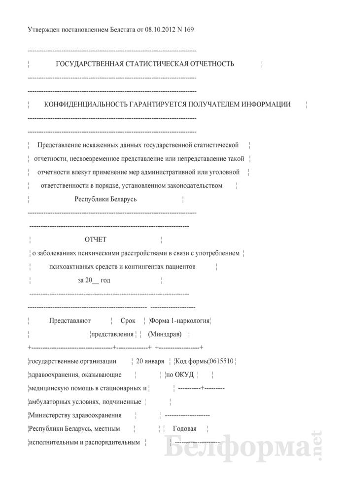 Отчет о заболеваниях психическими расстройствами в связи с употреблением психоактивных средств и контингентах пациентов (Форма 1-наркология (Минздрав) (годовая)). Страница 1