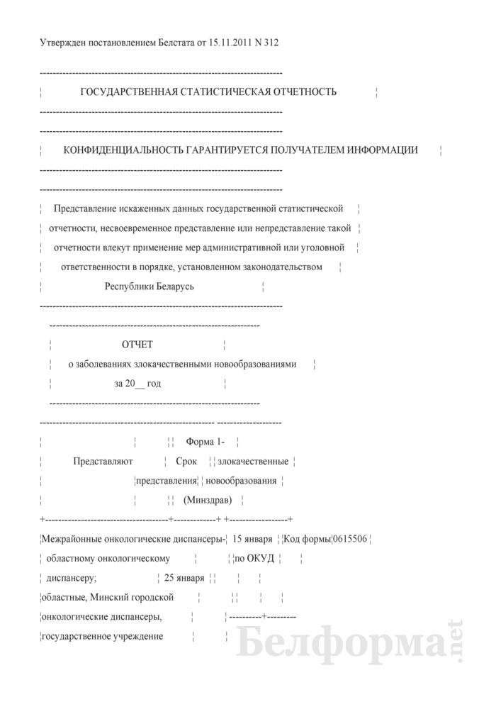 Отчет о заболеваниях злокачественными новообразованиями (Форма 1-злокачественные новообразования (Минздрав) (годовая)). Страница 1