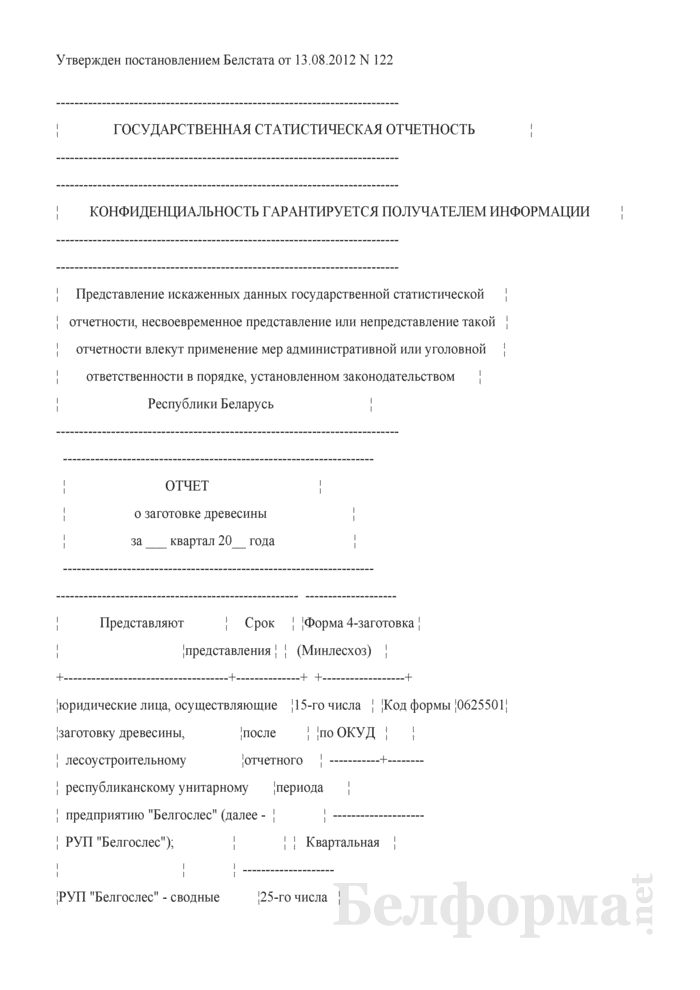 Отчет о заготовке древесины (Форма 4-заготовка (Минлесхоз) (квартальная)). Страница 1