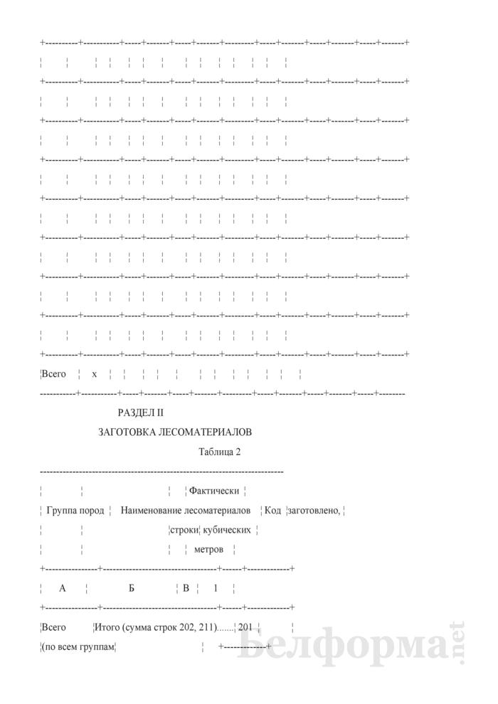 Отчет о заготовке древесины (Форма 4-заготовка (Минлесхоз) (квартальная)). Страница 4
