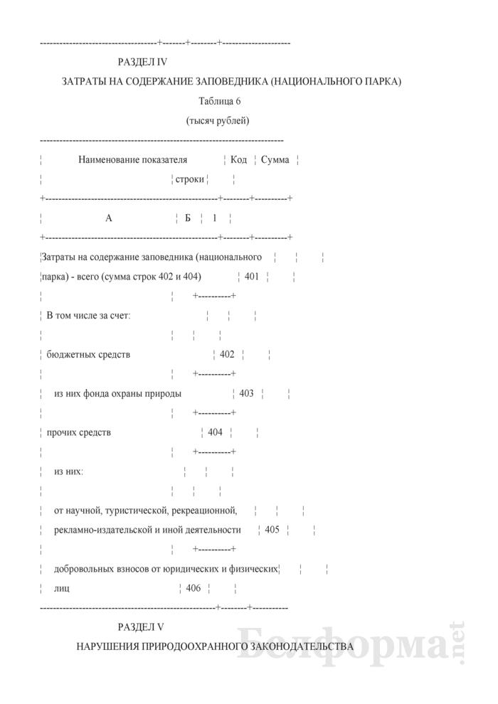 Отчет о заповедниках и национальных парках (Форма 6-лх (заповедник) (1 раз в 3 года)). Страница 9