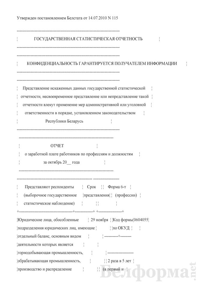 Отчет о заработной плате работников по профессиям и должностям (Форма 6-т (профессии) (2 раза в 5 лет)). Страница 1