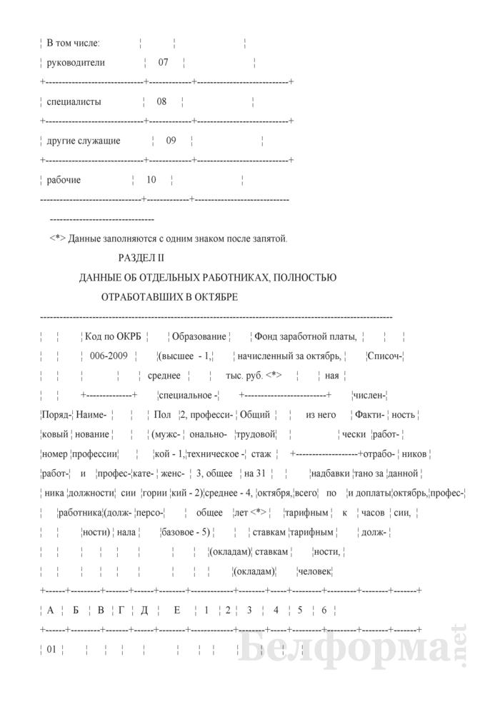 Отчет о заработной плате работников по профессиям и должностям (Форма 6-т (профессии) (2 раза в 5 лет)). Страница 4
