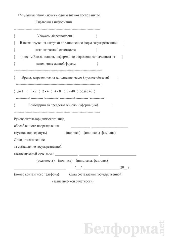 Отчет о заработной плате работников по профессиям и должностям (Форма 6-т (профессии) (2 раза в 5 лет)). Страница 7
