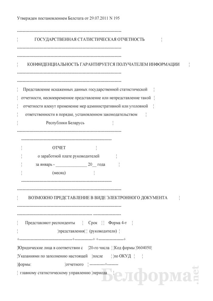 Отчет о заработной плате руководителей (Форма 4-т (руководители) (квартальная)). Страница 1