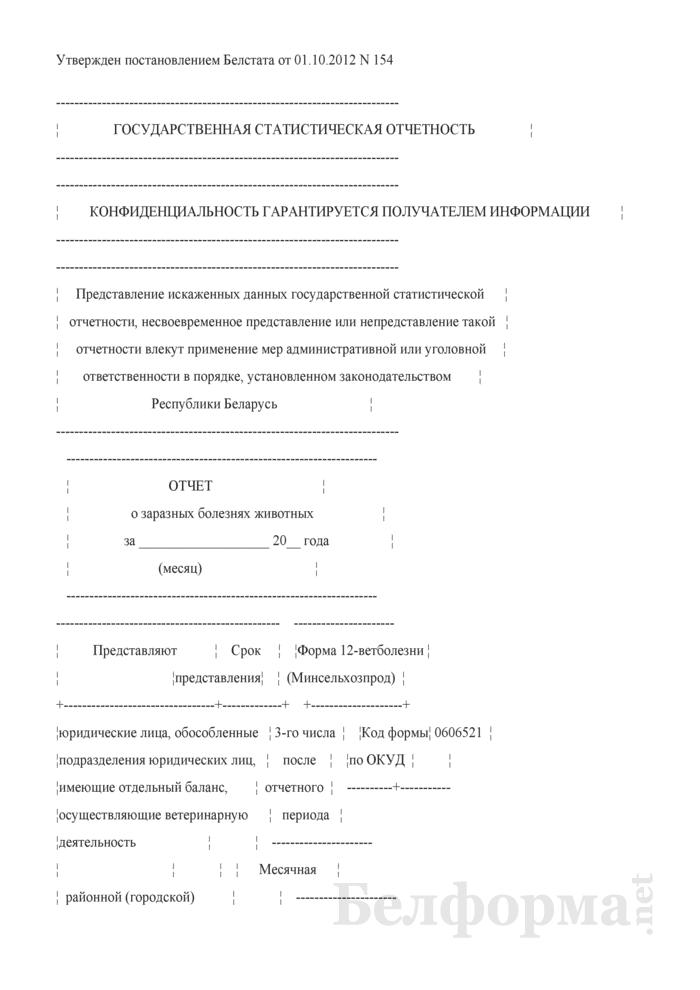 Отчет о заразных болезнях животных (Форма 12-ветболезни (Минсельхозпрод) (месячная)). Страница 1