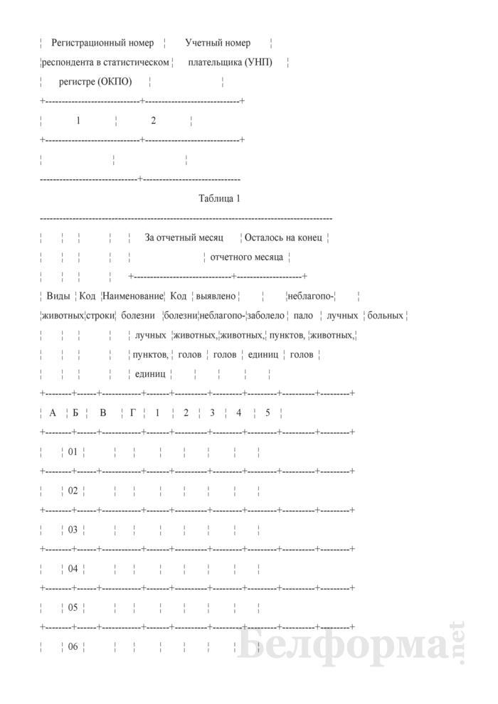 Отчет о заразных болезнях животных (Форма 12-ветболезни (Минсельхозпрод) (месячная)). Страница 3