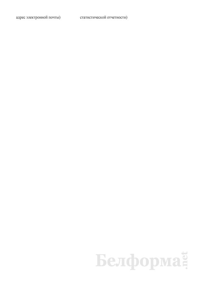 Отчет о заразных болезнях животных (Форма 12-ветболезни (Минсельхозпрод) (месячная)). Страница 6