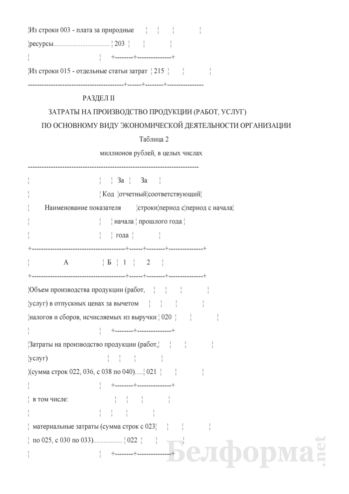 Отчет о затратах на производство продукции (работ, услуг). Страница 5