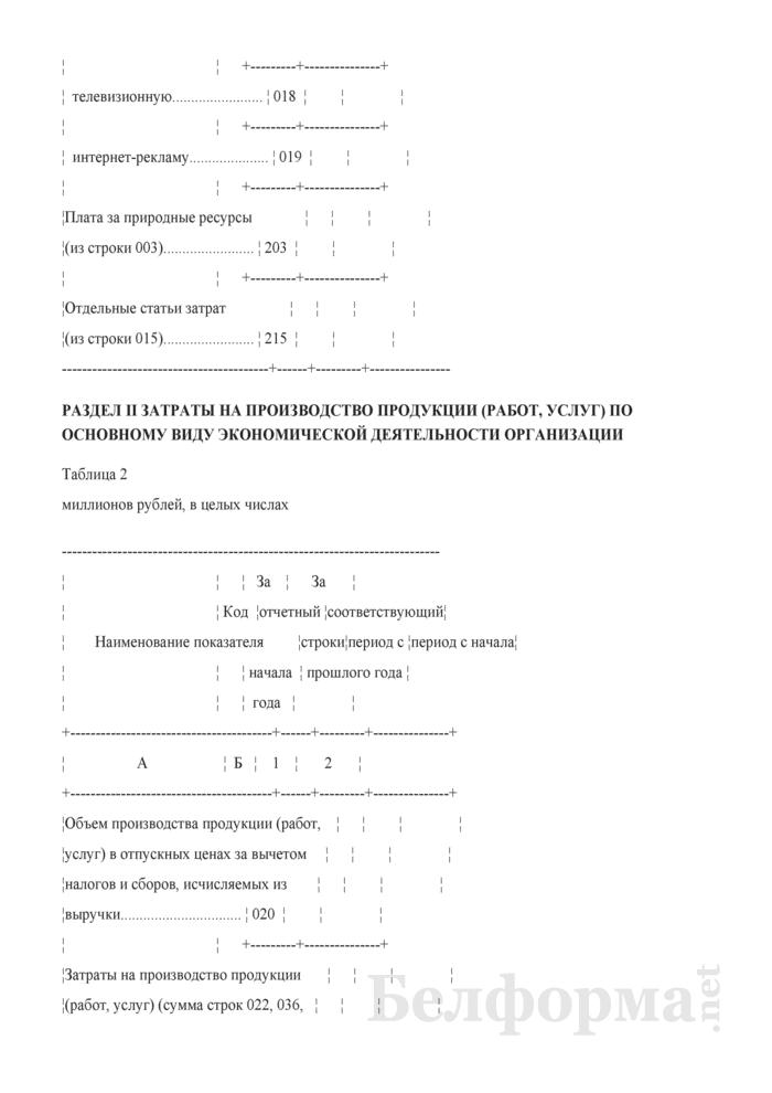Отчет о затратах на производство продукции (работ, услуг) (Форма 4-ф (затраты) (квартальная). Страница 5