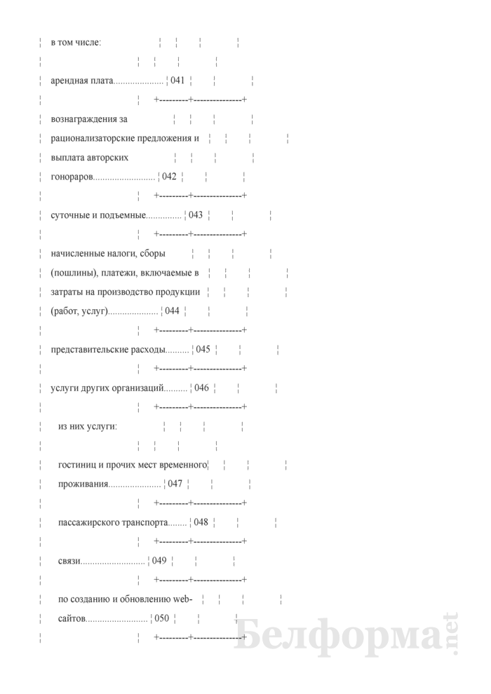 Отчет о затратах на производство продукции (работ, услуг) (Форма 4-ф (затраты) (квартальная). Страница 8