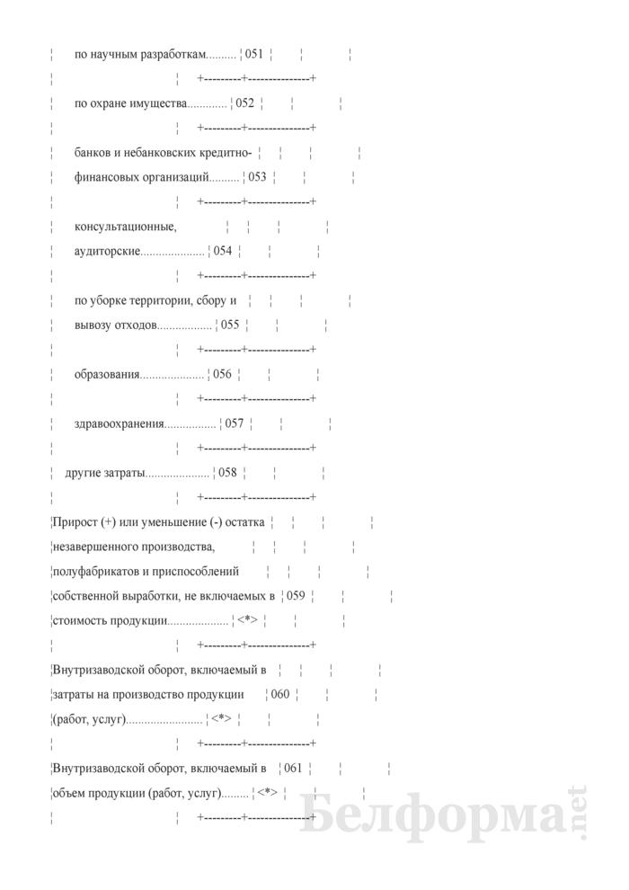 Отчет о затратах на производство продукции (работ, услуг) (Форма 4-ф (затраты) (квартальная). Страница 9