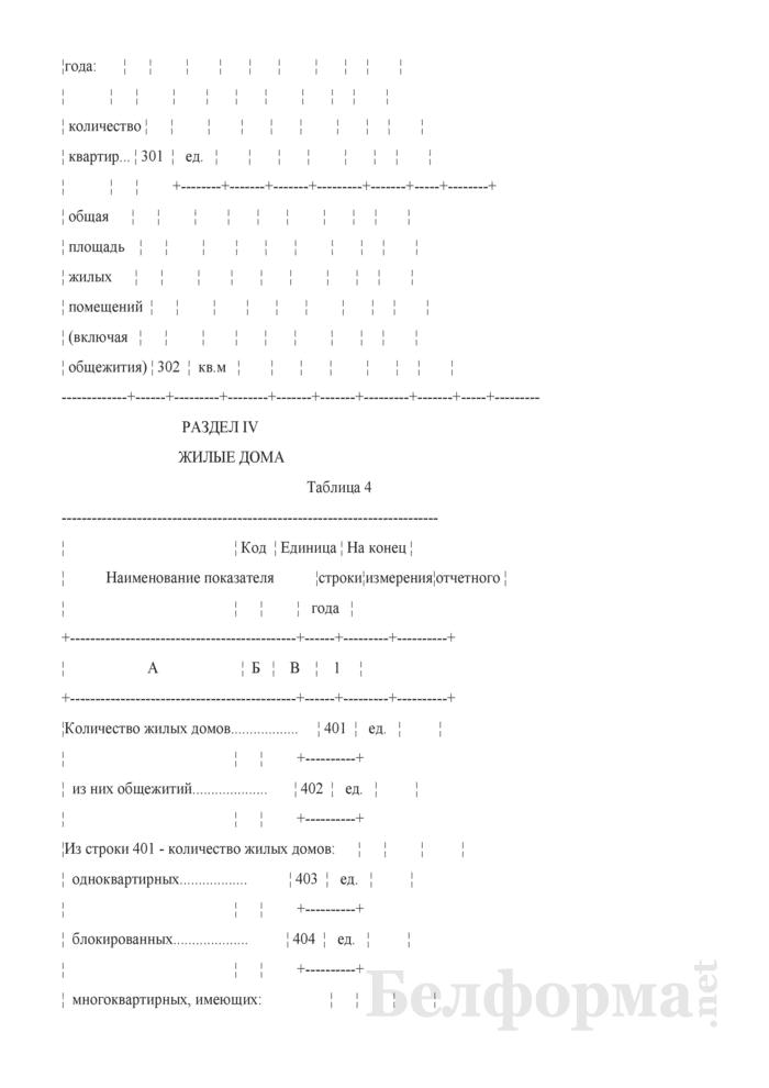Отчет о жилищном фонде (Форма 1-жкх (жилфонд) (годовая)). Страница 7