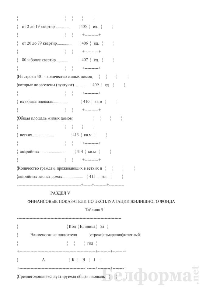 Отчет о жилищном фонде (Форма 1-жкх (жилфонд) (годовая)). Страница 8