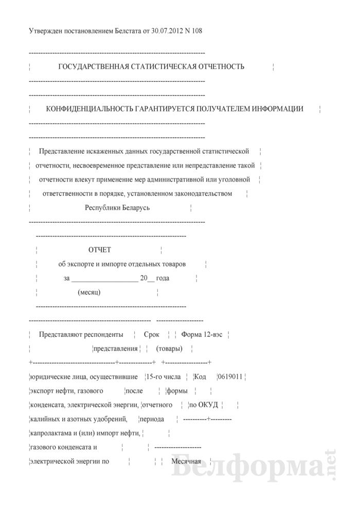 Отчет об экспорте и импорте отдельных товаров (Форма 12-вэс (товары) (месячная)). Страница 1