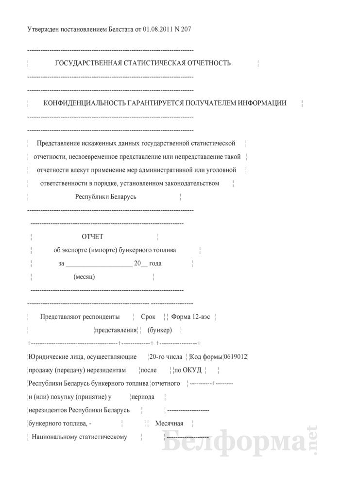 Отчет об экспорте (импорте) бункерного топлива (Форма 12-вэс(бункер)(месячная)). Страница 1