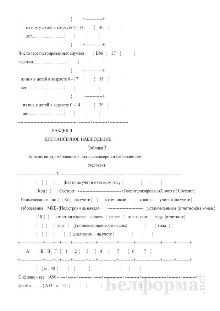 Отчет об инфекциях, передаваемых преимущественно половым путем, микозах и инфестациях (Форма 1-иппп (Минздрав) (годовая)). Страница 7