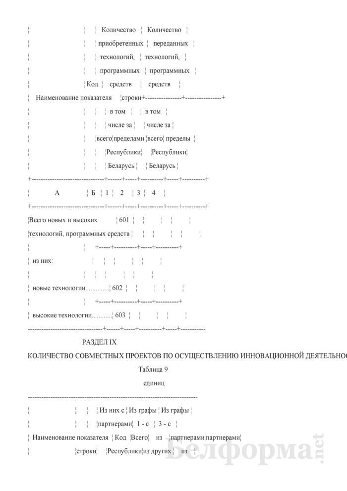 Отчет об инновационной деятельности организации (Форма 1-нт (инновация) (годовая)). Страница 16