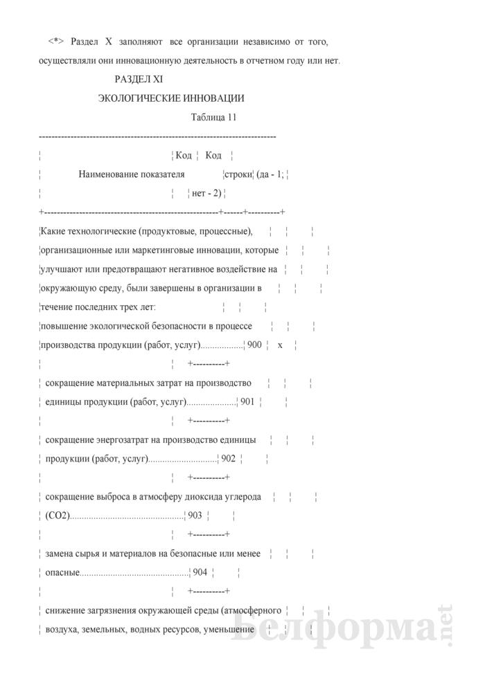 Отчет об инновационной деятельности организации (Форма 1-нт (инновация) (годовая)). Страница 18
