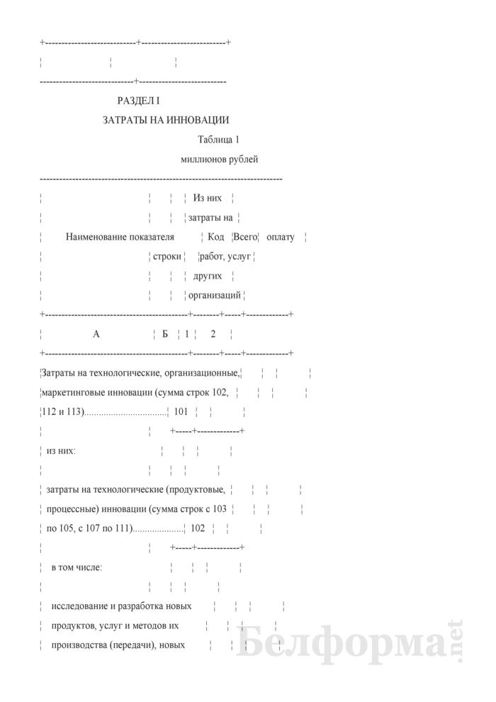 Отчет об инновационной деятельности организации (Форма 1-нт (инновация) (годовая)). Страница 3