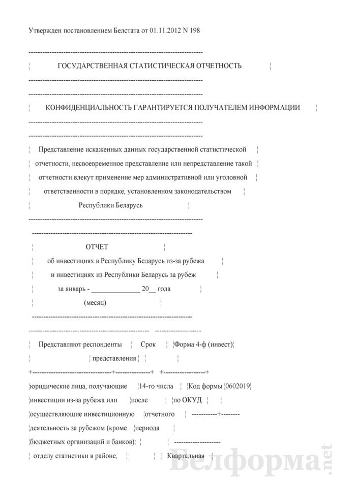 Отчет об инвестициях в Республику Беларусь из-за рубежа и инвестициях из Республики Беларусь за рубеж (Форма 4-ф (инвест) (квартальная)). Страница 1