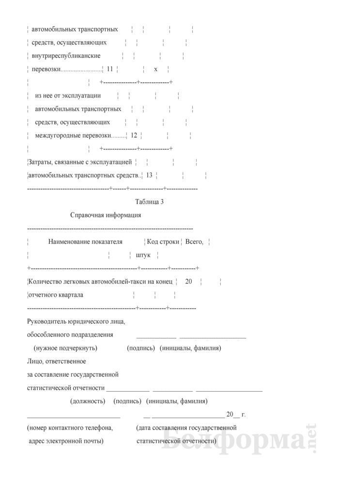 Отчет об использовании автомобильного транспорта (Форма 4-тр (автотранс) (квартальная)). Страница 5
