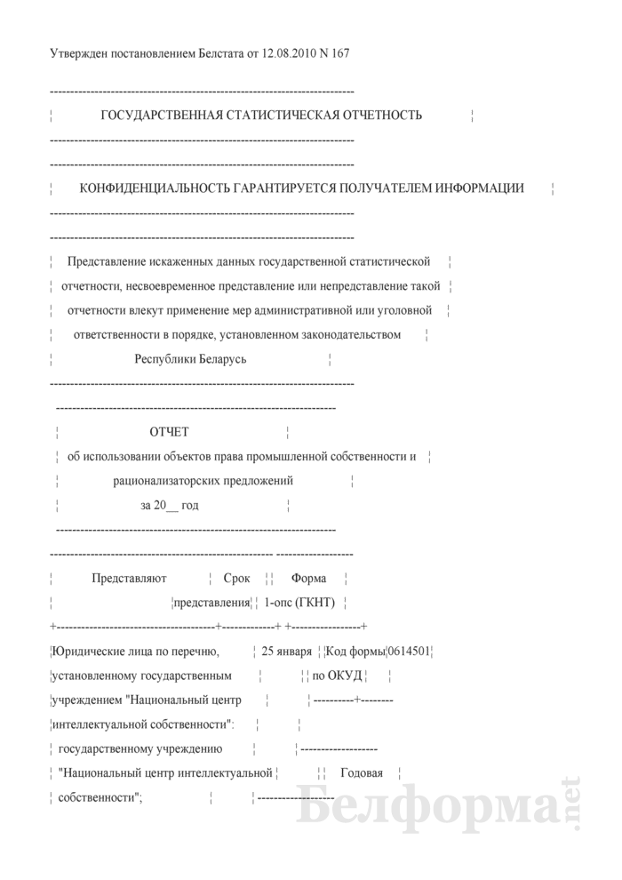 Отчет об использовании объектов права промышленной собственности и рационализаторских предложений. Форма 1-опс (ГКНТ) (годовая). Страница 1