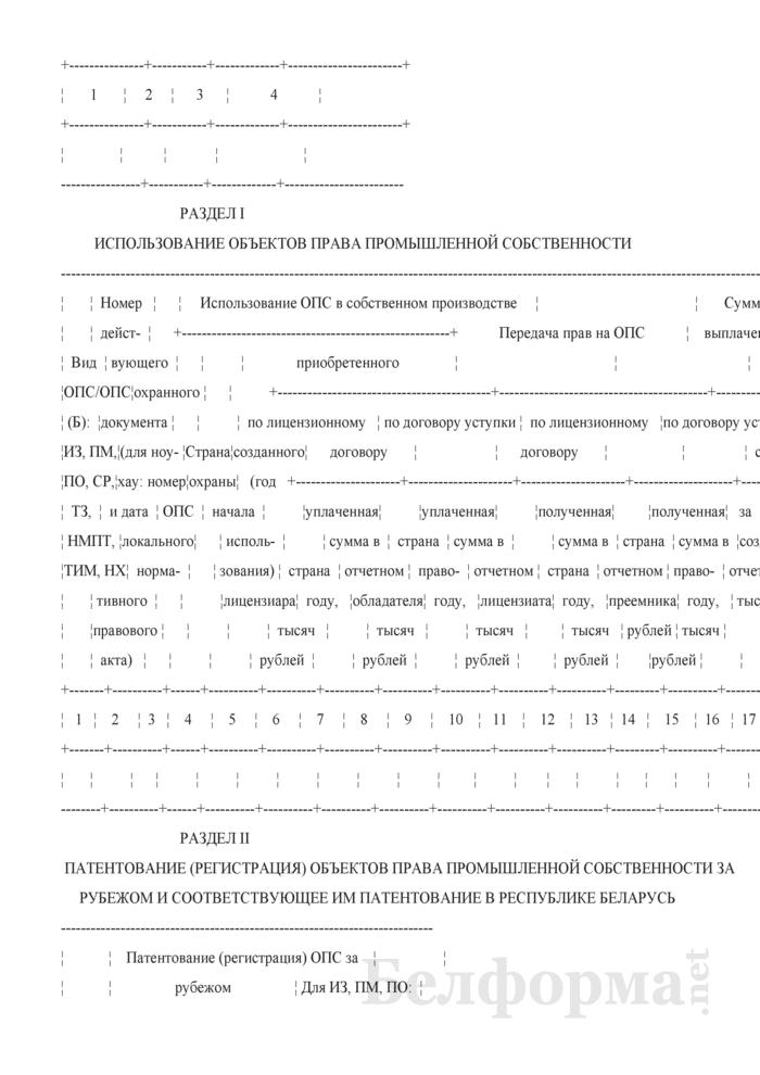 Отчет об использовании объектов права промышленной собственности и рационализаторских предложений. Форма 1-опс (ГКНТ) (годовая). Страница 3